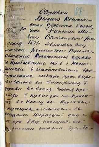 Справка Косикинского сельсовета об отце Михаиле Ражкине (1930г.).