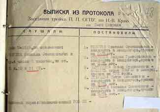 Постановление о высылке о. Михаила Ражкина на 5 лет концлагерей. (1930 год).