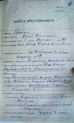 Анкета арестованного о. Михаила Ражкина (1938 год)