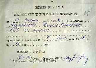 Выписка из Акта о расстреле о. Михаила Ражкина.