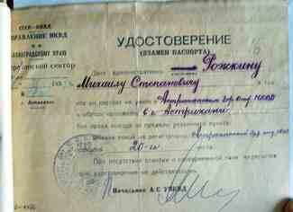 Удостоверение (волчий билет) выданный о. Михаилу Ражкину после его освобождения из лагеря.