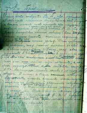 Письмо о. Михаила Ражкина епископу Андрею (Комарову).